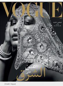 Al-Sahawat Times | Vogue Arabiya | Vogue Arabia