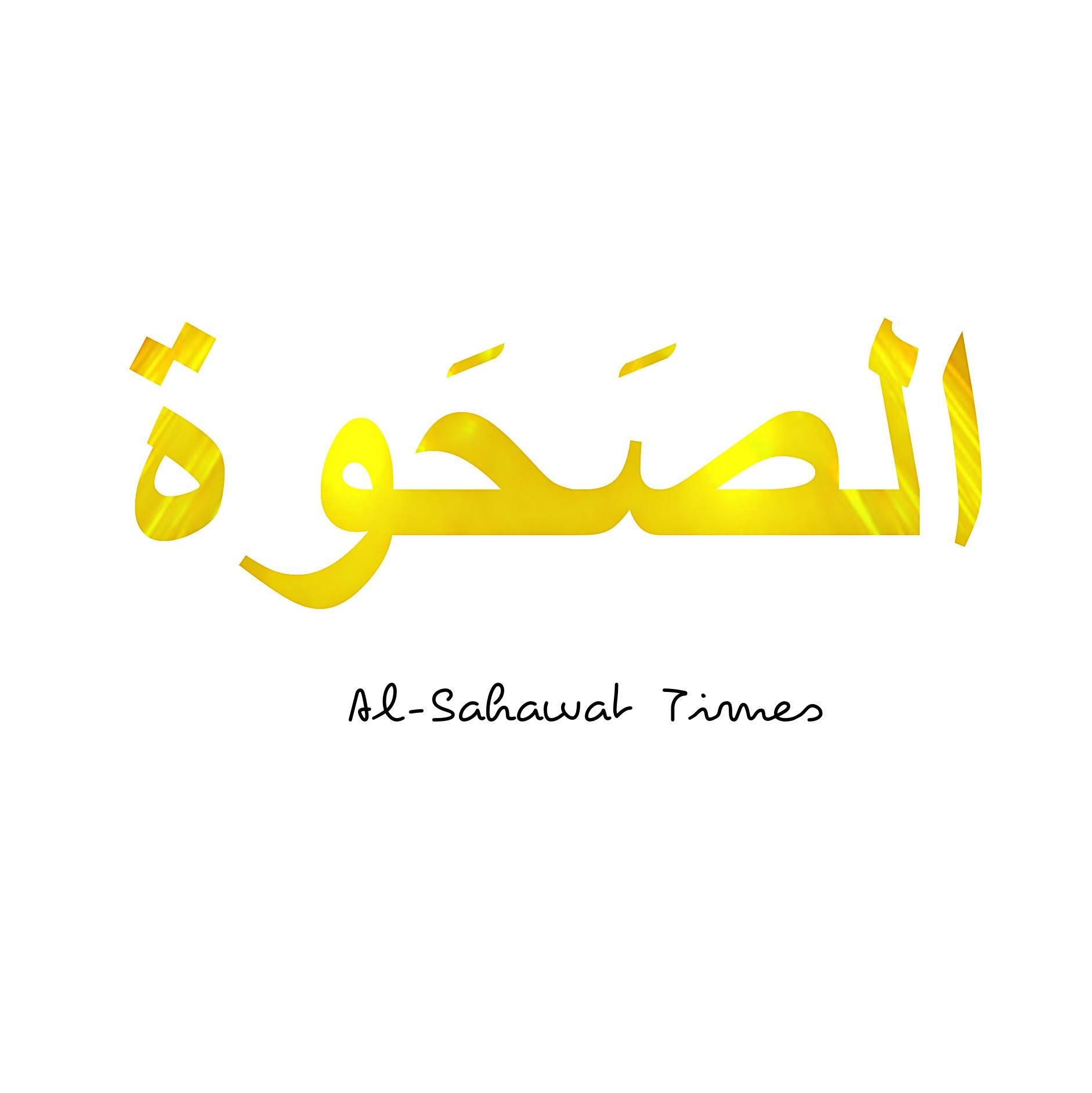 Al Sahawat Times Logo