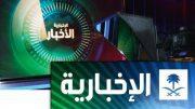Al Sahawat Times | Al Akhbariya G20 Hamburger Gaffe