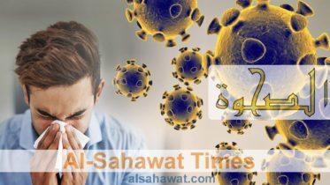 al sahawat times covid19
