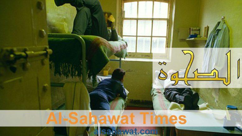 al sahawat times uk prison cell 2020