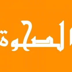 Al-Sahawat Times
