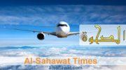 al sahawat times airplane