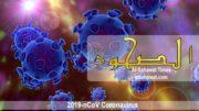 al sahawat times al sahwa 2019 ncov