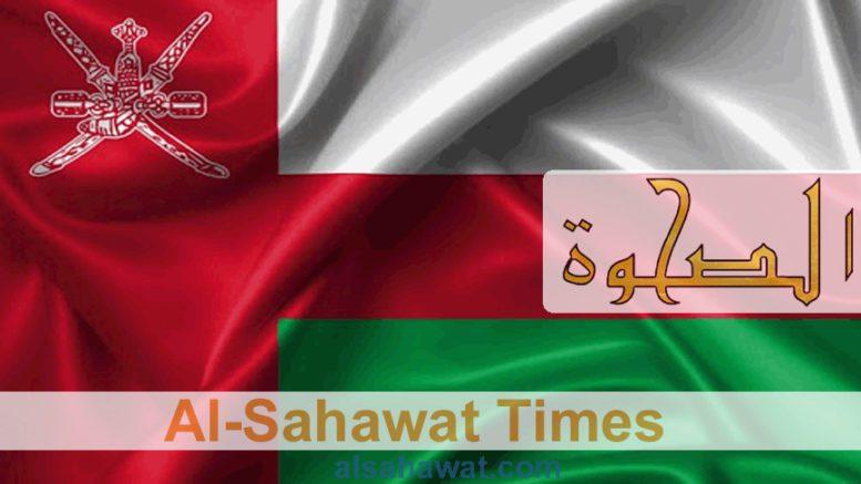 oman flag al sahawat times